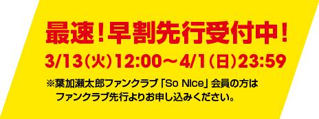 最速!早割先行受付中! 3/13(火)12:00〜4/1(日)23:59 ※葉加瀬太郎ファンクラブ「So Nice」会員の方は  ファンクラブ先行よりお申し込みください。