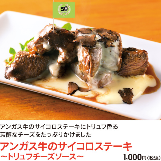 アンガス牛のサイコロステーキ ~トリュフチーズソース~