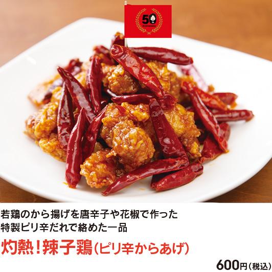 灼熱!辣子鶏(ピリ辛からあげ)