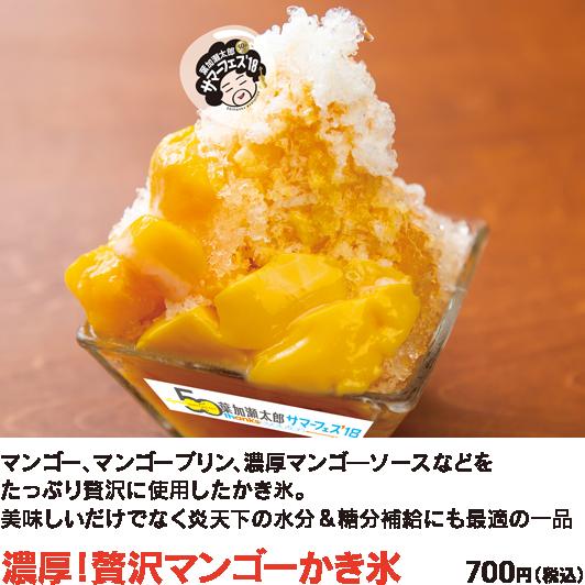 濃厚!贅沢マンゴーかき氷