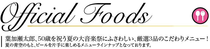 Official Foods