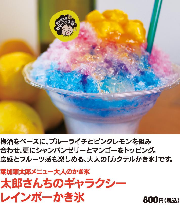 葉加瀬太郎メニュー大人のかき氷 太郎さんちのギャラクシー レインボーかき氷