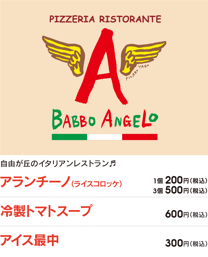PIZZERIA RISTORANTE BABBO ANGELO アランチーノ(ライスコロッケ) 冷静トマトスープ アイス最中